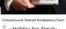 Зимний конференц-пакет от Holiday Inn Almaty