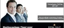Royal Tulip Almaty: прайс на аренду зала