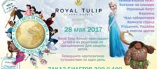 Праздник детства в Royal Tulip Almaty